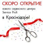 Скоро открытие нового сервисного центра Service Profi Вишняки в г. Краснодар!