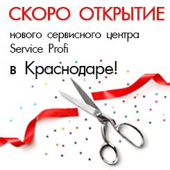 Открытие Сервис Профи Вишняки