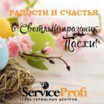 Поздравляем с праздником Светлой Пасхи