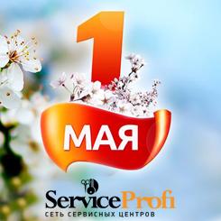 Дорогие друзья! Поздравляем Вас с Днем Весны и Труда!