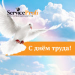 Поздравляем Вас с Днем Весны и Труда!