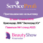Service Profi на выставке Beauty Show Krasnodar 2018
